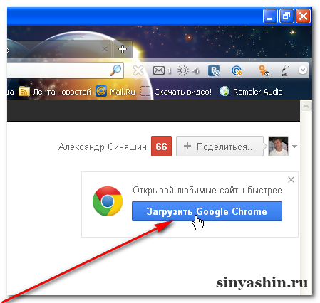 Загрузить Google Chrome