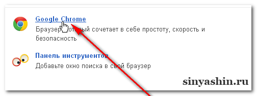 Нажать на Google Chrome